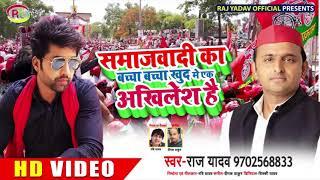 Akhileah Yadav Samajwadi Party Song