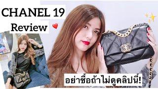 รีวิวกระเป๋า Chanel 19 รุ่นสุดฮิต, ข้อดี ข้อเสีย ยังน่าซื้ออยู่ไหม? Review Chanel 19 Flap Bag