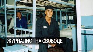 В Узбекистане освободили известного журналиста после 18 лет тюрьмы