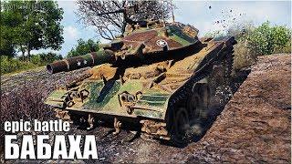 Т49 РАЗРЫВАЕТ ПУКАНЫ 🌟 БАБАХА 🌟 World of Tanks лучший бой на лт