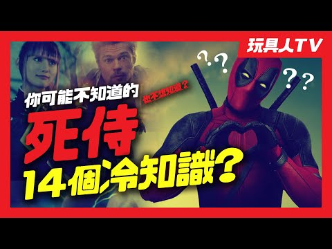 玩具人TV:你可能不知道(也不想知道)的14個【死侍】冷知識!
