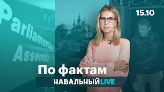 🔥 Навальный на свободе. Украина и РПЦ. Лишатся ли россияне ЕСПЧ