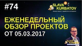 #74 ЕЖЕНЕДЕЛЬНЫЙ ОБЗОР ПРОЕКТОВ ОТ 05.03.2017