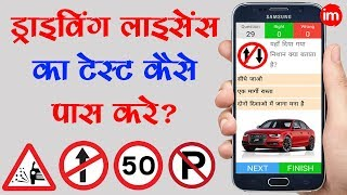 Learning License Test Questions in Hindi | By Ishan  IMAGES, GIF, ANIMATED GIF, WALLPAPER, STICKER FOR WHATSAPP & FACEBOOK