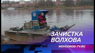 Специалисты «Облводобъекта» приступили к очистке прибрежной зоны Волхова