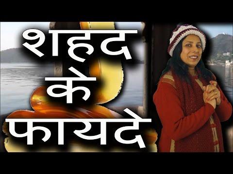 Video Benefits of Honey | शहद के फायदे । Hindi | Pinky Madaan