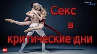 ЛЮБОВЬ ВО ВРЕМЯ МЕСЯЧНЫХ / LOVE DURING MENSTRUATION