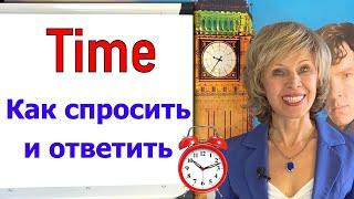 Английский язык. Время по-английски. Обозначение времени. Как спросить про время