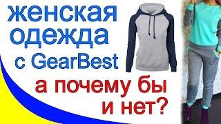 Женская одежда с Gearbest. Бесплатный посредник. Анонс ролика про Sammydress.