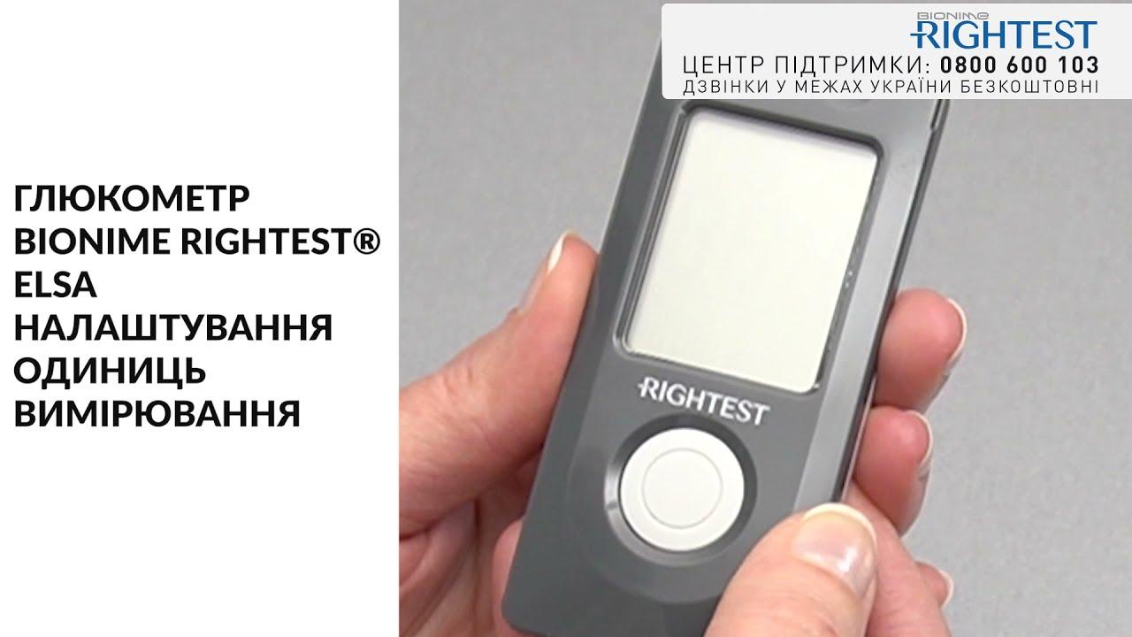 Налаштування одиниці вимірювання Rightest ELSA