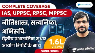 Ethics - Integrity, Aptitude with Second ARC Report [UPSC CSE/IAS 2020/2021 Hindi]
