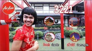 OHANA 3221 ไปเที่ยวกันเถอะ by Thai AirAsia X