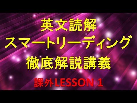 英文読解スマートリーディング徹底解説講義 課外レッスン1