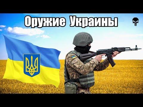 Стрелковое оружие армии Украины видео
