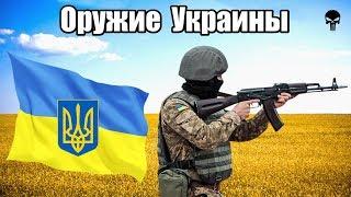 Стрелковое оружие армии Украины