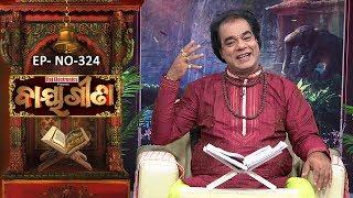 Baya Gita - Pandit Jitu Dash   Full Ep 324   24th Aug 2019   Odia Spiritual Show   Tarang TV