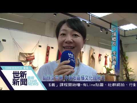 1080803鄒族文物展 中埔鄉嘉檳文化館展出