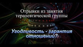 """""""Угодливость -  гарантия отношений"""".??  Зоя Янковская"""