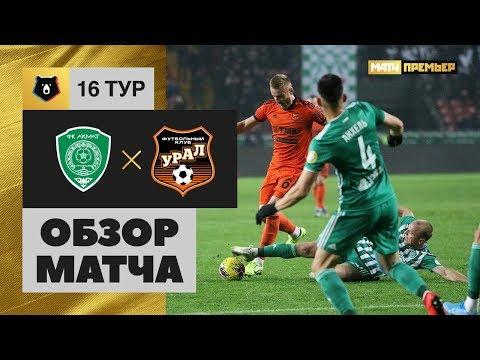 08.11.2019 Ахмат - Урал - 0:0. Обзор матча видео