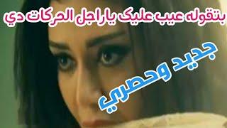 حصريا تسريب الجزء الثاني من فيديو رانيا يوسف وخالد يوسف شاهد قبل الحذف