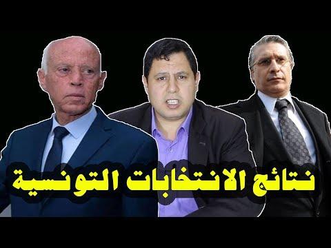 نتائج الانتخابات الرئاسية في تونس
