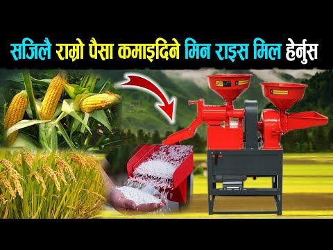 सस्तो राम्रो मिन राइस मिल लाई नेपालमा कति पर्छ ? Mini Rice Mill Price In Nepal