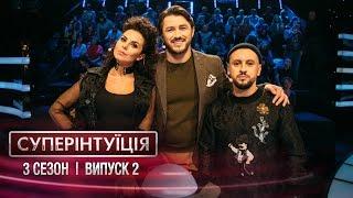 СуперИнтуиция - Сезон 3 - Настя Каменских и Дмитрий Монатик - выпуск 2 - 07.04.2017