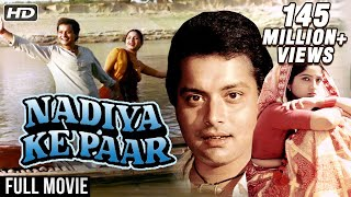 Nadiya Ke Paar Full Movie HD | Sachin, Sadhana Singh, Mitali | Classic Romantic Hindi Movies