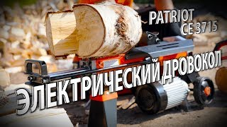 Дровокол Patriot CE 3715