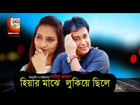 Download Hiar Mazhe Lokiea Chile | Bangla  New Natok 2017 |  Zahid Hasan, Shamim Zaman & More HD Mp4 3GP Video and MP3