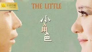 【1080P Chi-Eng SUB】《小角色/The Little》北漂一族励志温暖的小故事(张稷轩 / 赵圆圆 / 史磊)