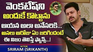 వెంకటేష్ ని అందుకే కొట్టాను   Actor Sriram About Victory Venkatesh Issue   Tollywood   Telugu World