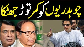 PM Imran Khan Teach Lesson to Chaudhry Brothers and PML Q Leadership