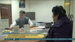 ЖССБ призывает вкладчиков пополнить депозиты до 30 декабря