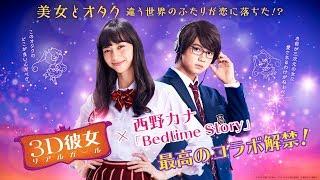 西野カナ『BedtimeStory』×映画『3D彼女リアルガール』映画バージョンMVHD2018年9月14日金公開