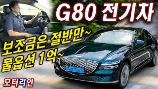 [모터리언] 보조금은 절반만~ 제네시스 G80 전기차 시승기, 차는 짱 좋음?