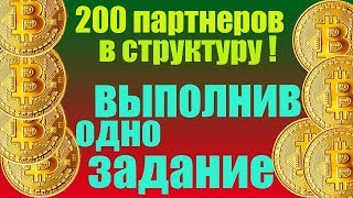 Выполни одно задание - получи 200 партнеров !!!