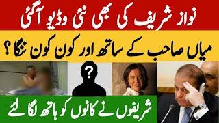 نواز شریف کی بھی نئی وڈیو آگئی | میاں صاحب کے ساتھ اور کون کون ننگا؟ | شریف حیران | Fayyaz Raja