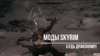 Моды Skyrim: Как Стать ДРАКОНОМ!!!!