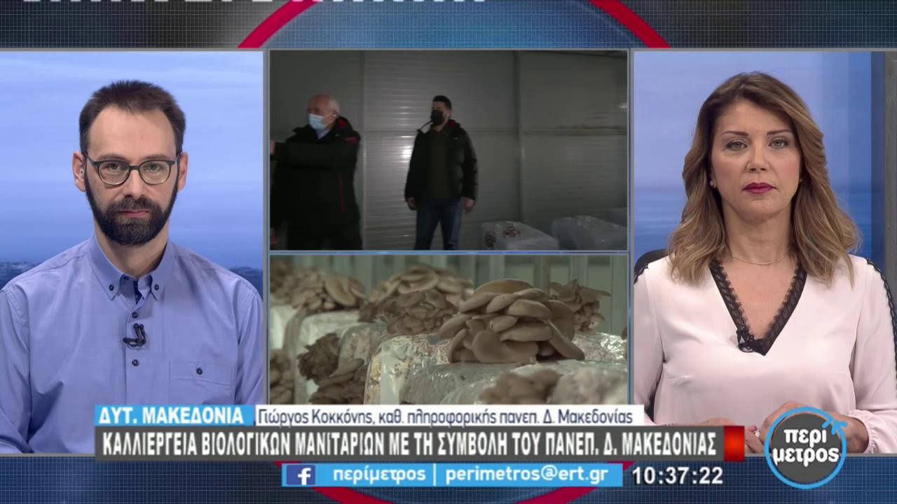 Γρεβενά: Το πανεπιστήμιο Δ. Μακεδονίας & τα βιολογικά μανιτάρια | 27/01/2021 | ΕΡΤ