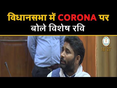 विधानसभा में CORONA पर बोले Vishesh Ravi  || AAP Leader || Latest Speech