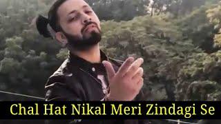 Chal Hat Nikal Meri Zindagi Se || Tik Tok Famous Song || TikTok Viral Song || Bura Haal || DJ Remix