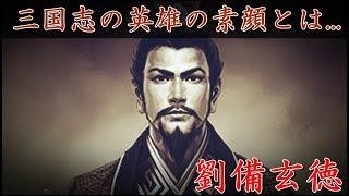 【歴史ミステリー】三国志の英雄「劉備」の人物像とその生涯とは...