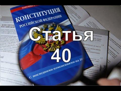 Конституция РФ 2020 Статья 40   Каждый имеет право на жилище