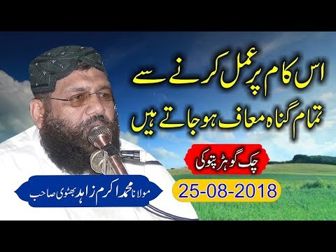 Beautifull Speech By Molana Akram Zahid Bhutvi Topic Ahmiyat e Nimaz.25th Aug 2018.Zafar Okara