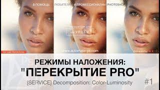 Режимы наложения в Photoshop: Перекрытие (Pro)