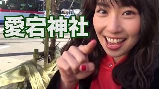 増田有華、ご朱印集めで愛宕神社に行ってみた~!!