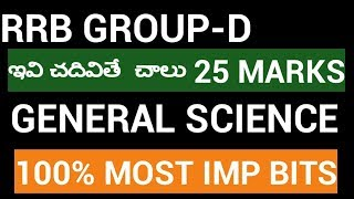 GENERAL SCIENCE  RRB GROUP-D  100% MOST IMP BITS.  RRB GROUP-D SYLLABUS