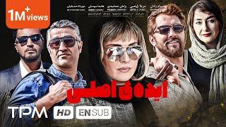 فیلم سینمایی ایده اصلی | Ideh Asli Film Irani