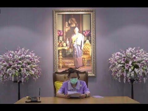 """ปาฐกถา สมเด็จพระกนิษฐาธิราชเจ้า กรมสมเด็จพระเทพรัตนฯ สยามบรมราชกุมารี เรื่อง """"ชีวิตหลังโควิด-19"""""""
